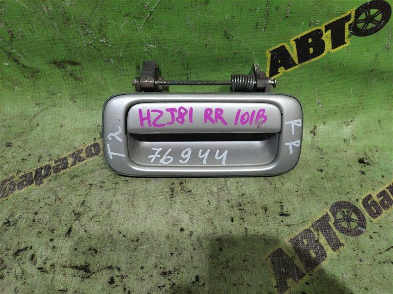 Ручка двери внешняя Toyota Land Cruiser HZJ81 1HZ 1996 задняя правая