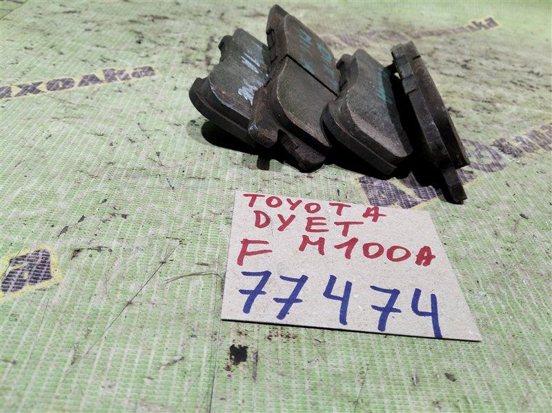 Колодки тормозные Toyota Duet M100A передние
