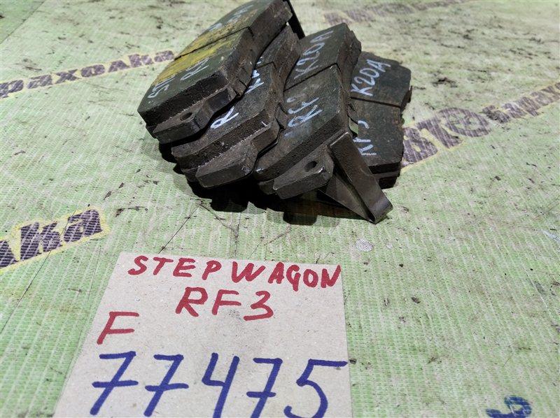 Колодки тормозные Honda Step Wagon RF3 передние