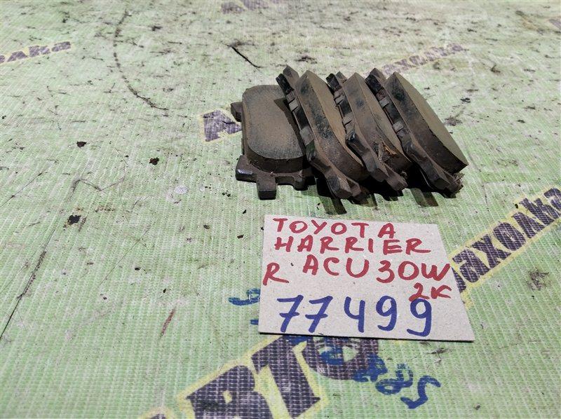 Колодки тормозные Toyota Harrier ACU30W задние
