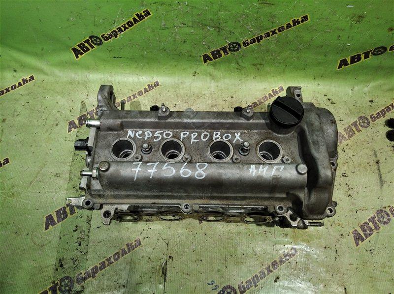 Головка блока цилиндров Toyota Probox NCP50 1NZ-FE