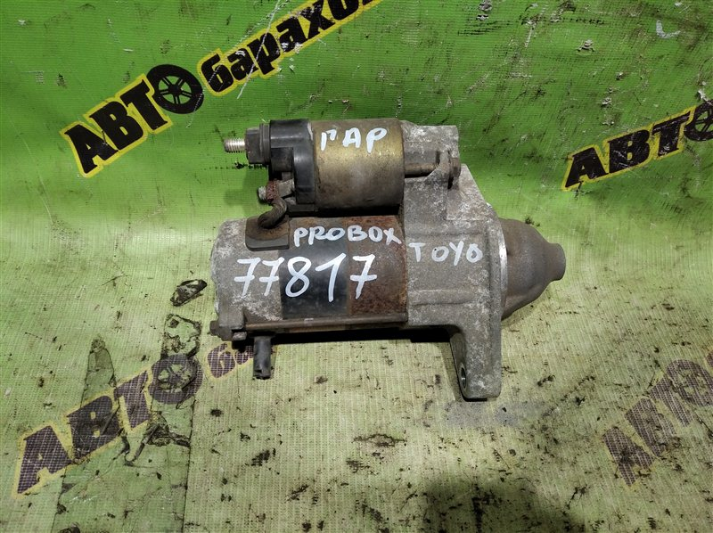 Стартер Toyota Probox NCP51 1NZ-FE 2004