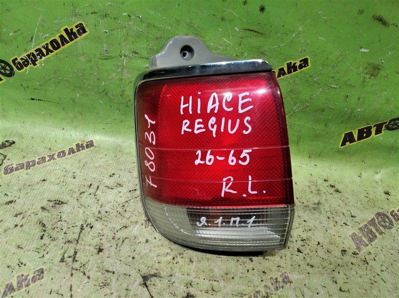 Стоп Toyota Hiace Regius KCH40 1KZ-TE 1998 задний левый