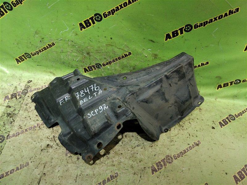 Защита двигателя Toyota Belta SCP92 2SZ-FE 2006 передняя правая