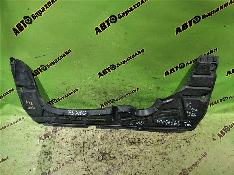 Защита двигателя Nissan Wingroad Y12 HR15(DE) 2011 передняя