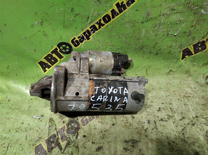 Стартер Toyota Carina AT211 7A-FE 2001