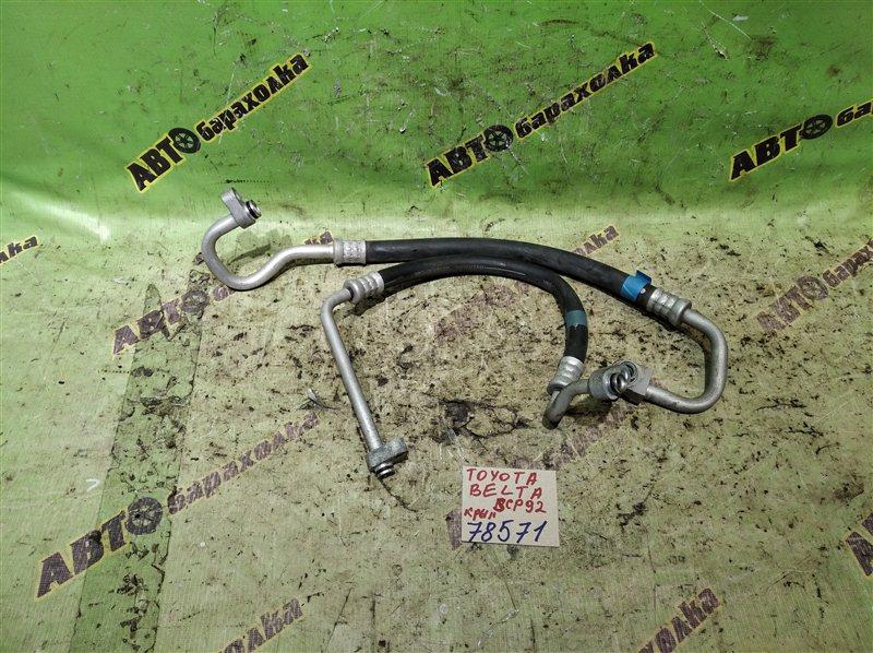 Шланг кондиционера Toyota Belta SCP92 2SZ-FE 2006