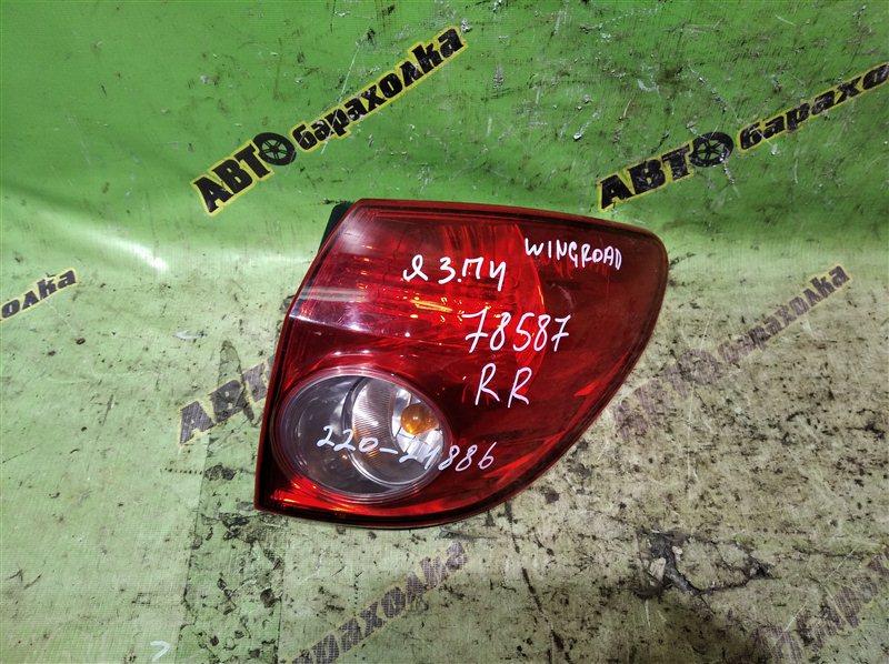 Стоп Nissan Wingroad Y12 HR15(DE) 2011 задний правый