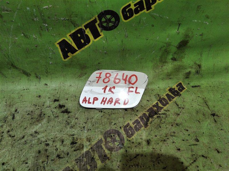 Заглушка бампера Toyota Alphard MNH10 1MZ-FE 2005 передняя левая