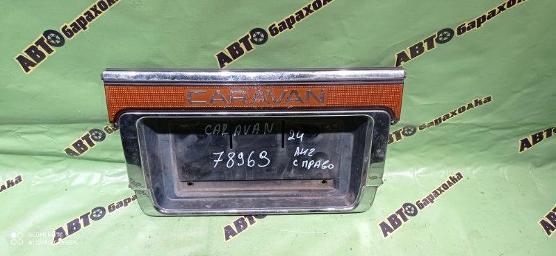 Рамка для номера Nissan Caravan CRMGE24 TD27 1995