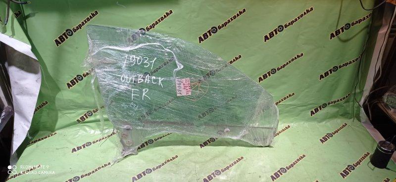 Стекло Subaru Outback BP9 EJ253 2005 переднее правое