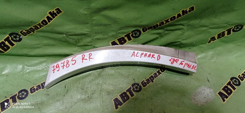 Накладка на крыло Toyota Alphard MNH10 1MZ-FE 2005 задняя правая