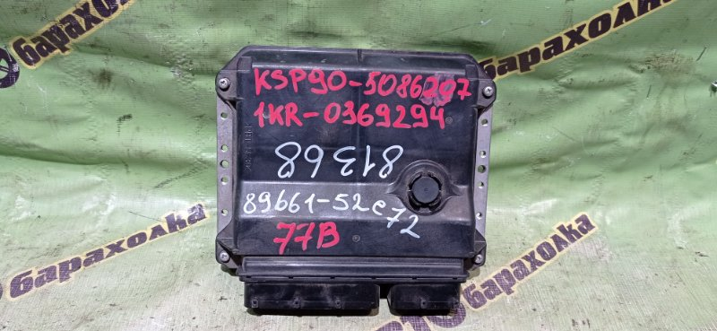 Блок efi Toyota Vitz KSP90 1KR-FE 2006