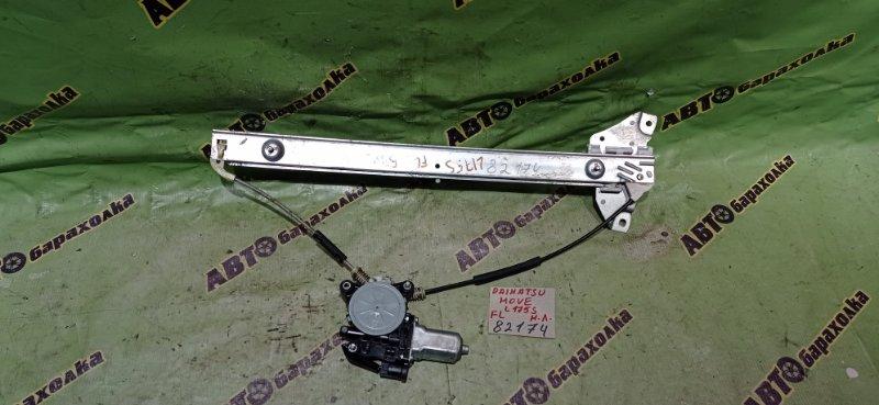 Стеклоподъемник Daihatsu Move L175S KF-DET 2007 передний левый