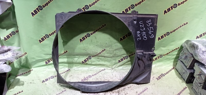 Диффузор радиатора Toyota Land Cruiser UZJ100 2UZ-FE 2003