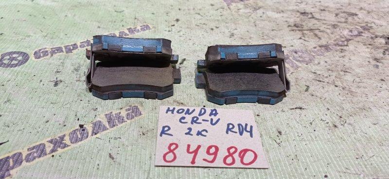Колодки тормозные Honda Cr-V RD4 K20A 2002 задние