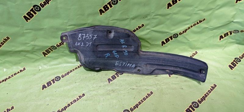 Защита горловины бензобака Toyota Estima ACR30 2AZ-FE 2003