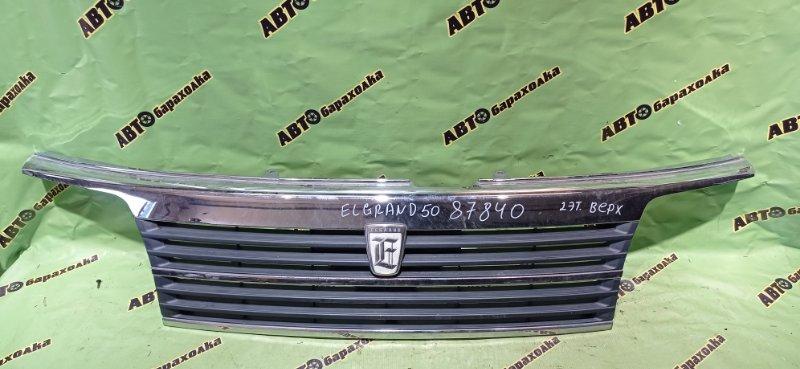 Решетка радиатора Nissan Elgrand ATE50 передняя