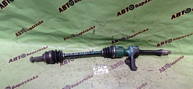 Привод Chevrolet Cruze HR52S M13A передний правый