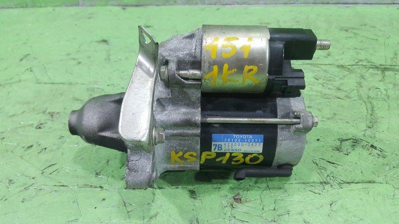 Стартер Toyota Vitz KSP130 1KRFE 2011 (б/у)