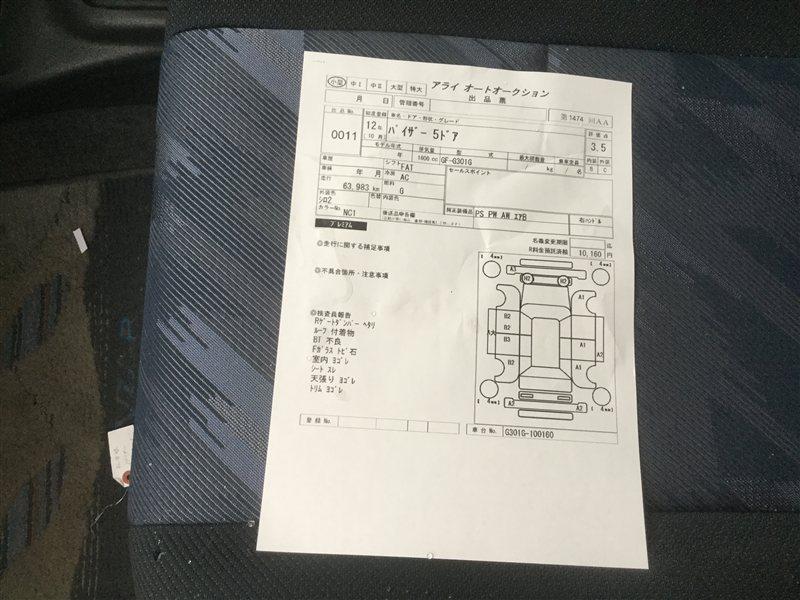 Трос спидометра Daihatsu Pyzar G301G HDEP 2000 (б/у)