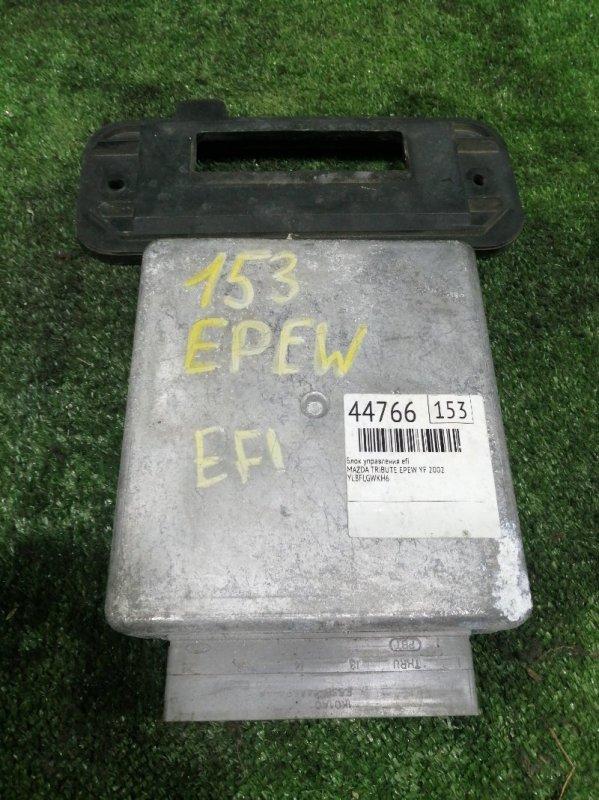 Блок управления efi Mazda Tribute EPEW YF 2002 (б/у)