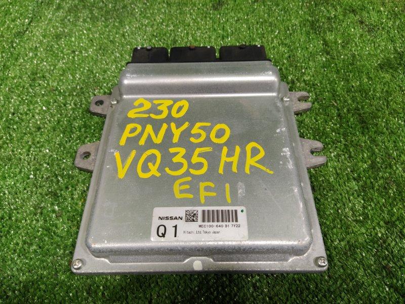 Блок управления efi Nissan Fuga PNY50 VQ35HR 2007 (б/у)