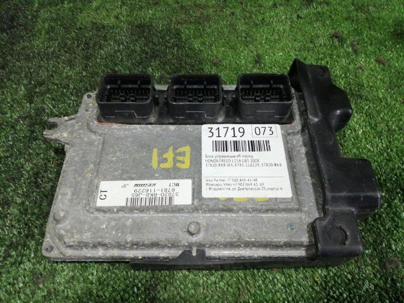 Блок управления efi Honda Freed GB3 L15A 2008 (б/у)
