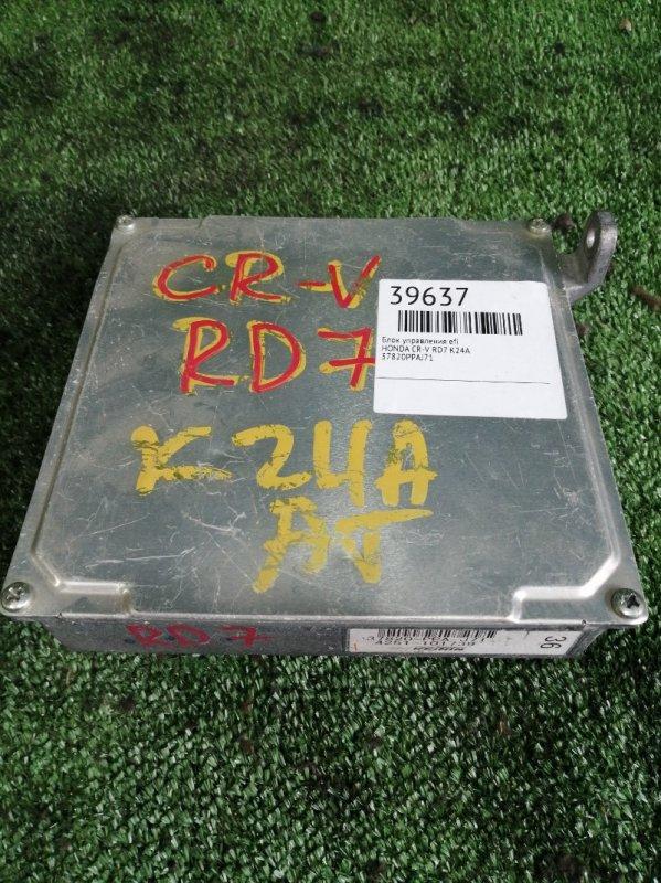 Блок управления efi Honda Cr-V RD7 K24A (б/у)