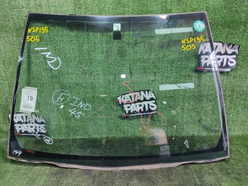 Стекло лобовое Toyota Vitz NSP135 1NRFE 2012 (б/у)