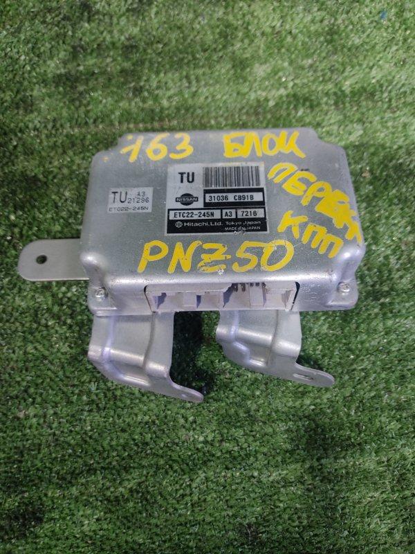Блок управления акпп Nissan Murano PNZ50 VQ35DE 2007 (б/у)
