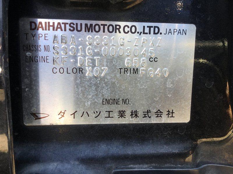 Автомобиль DAIHATSU ATRAI S331G KFDET 2008 года в разбор