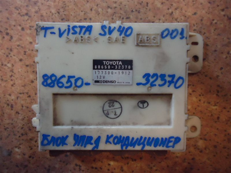 Блок управления кондиционера Toyota Vista SV40
