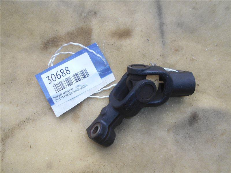 Рулевой карданчик Toyota Chaser JZX100 1JZ-GE нижний
