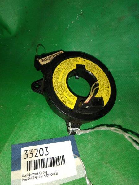 Шлейф-лента air bag Mazda Capella GWEW FS-DE