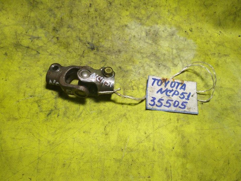 Рулевой карданчик Toyota Probox NCP51 1NZ-FE нижний