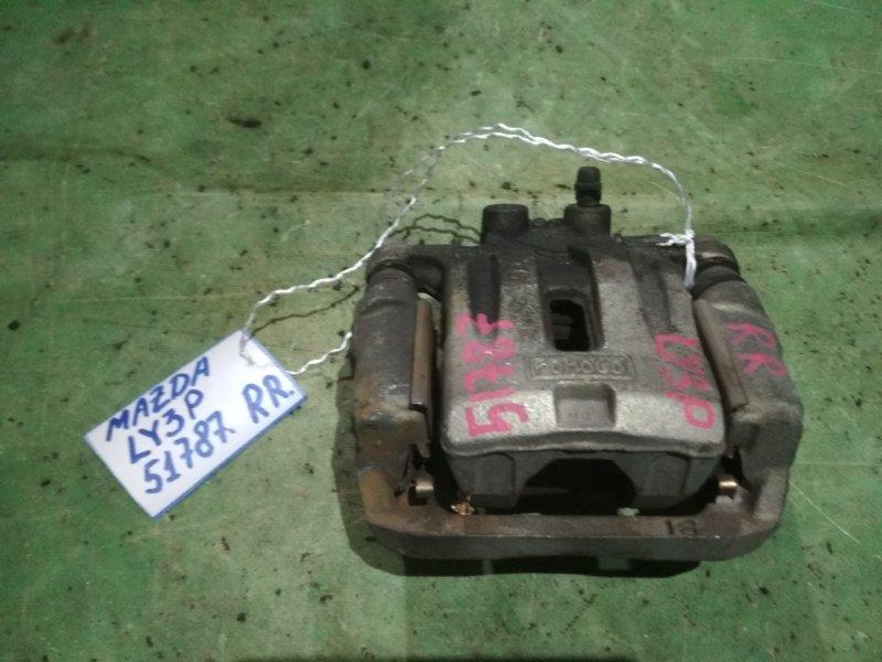 Суппорт Mazda Mpv LY3P L3-VE задний правый