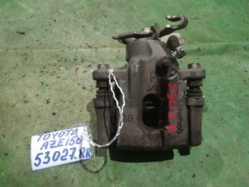 Суппорт Toyota Blade AZE156 2AZ-FE задний правый