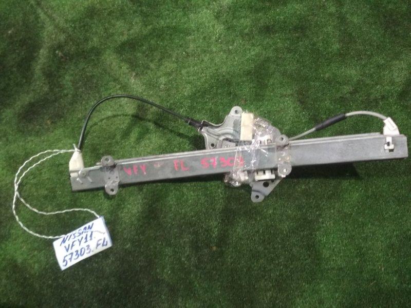 Стеклоподъемный механизм Nissan Ad VFY11 QG15DE 2005 передний левый