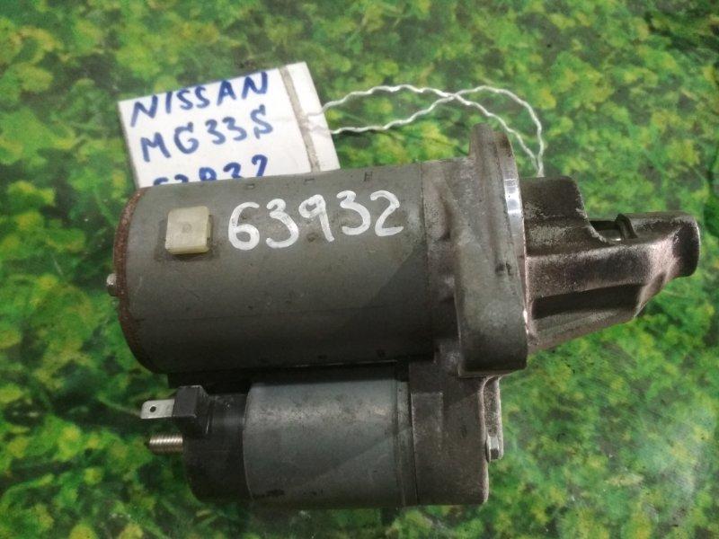 Стартер Nissan Moco MG33S R06A