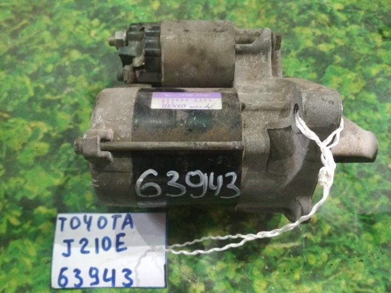 Стартер Toyota Rush J210E 3SZ-VE
