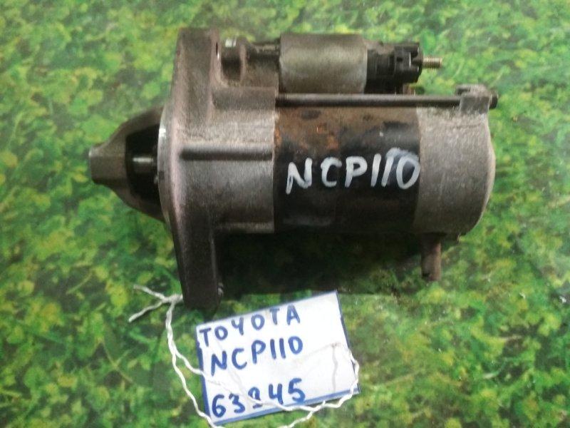 Стартер Toyota Ist NCP110 1NZ-FE