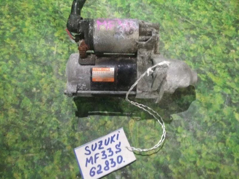 Стартер Suzuki Mr Wagon MF33S R06A