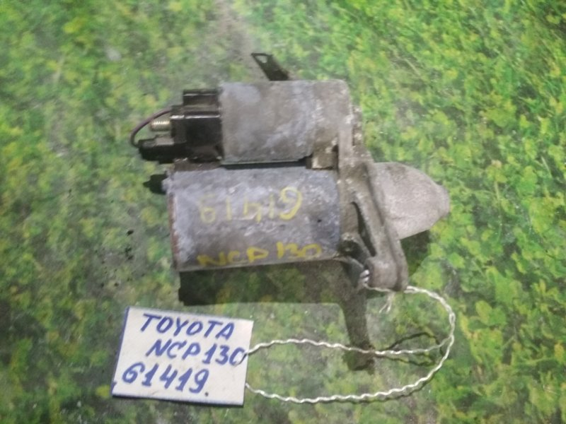 Стартер Toyota Vitz NSP130 1NR-FE