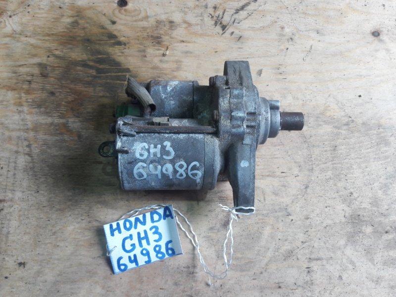 Стартер Honda Hrv GH3 D16A