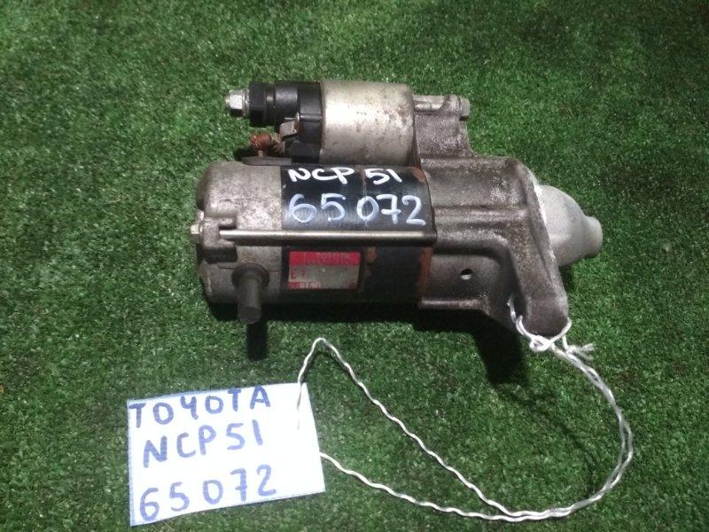 Стартер Toyota Probox NCP51 1NZ-FE