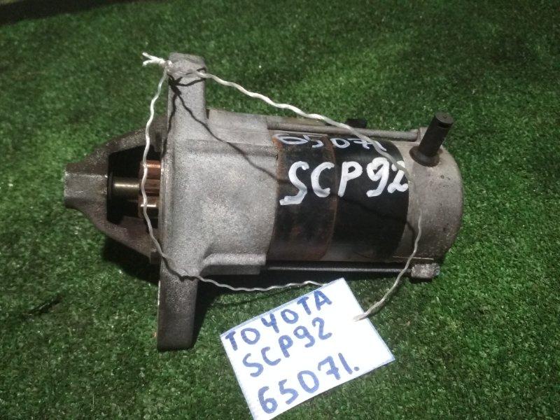 Стартер Toyota Belta SCP92 2SZ-FE