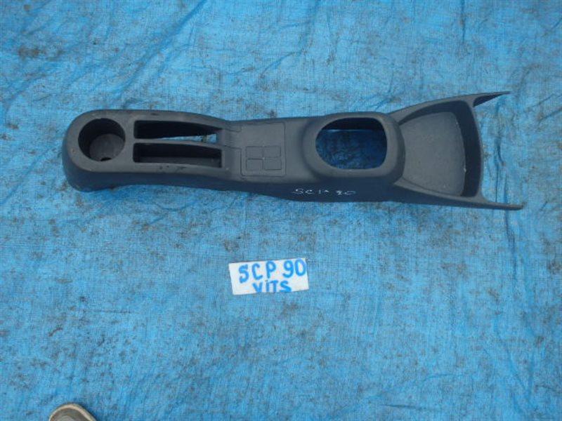 Консоль между сидений Toyota Vitz SCP90 2SZ-FE 2008