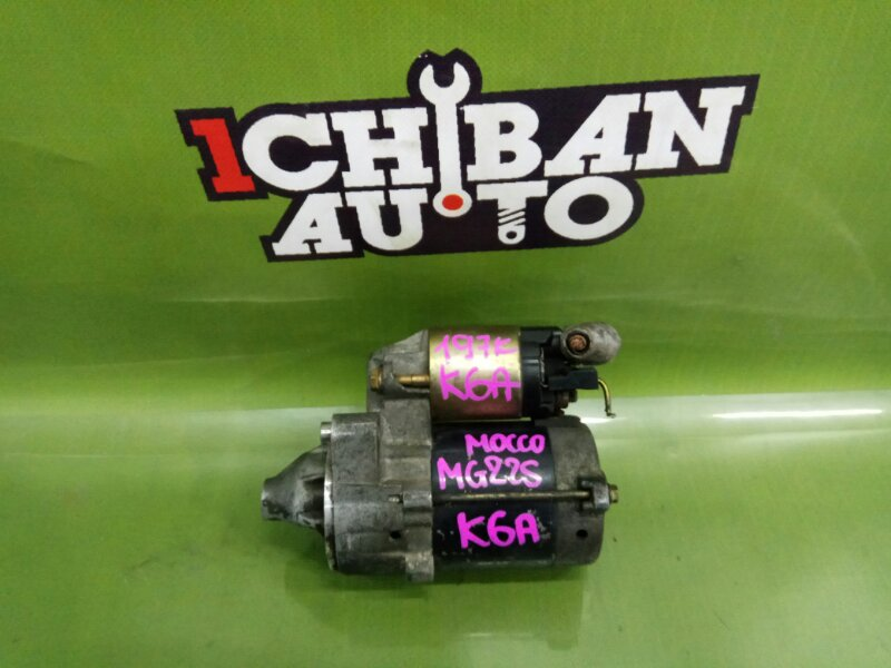Стартер NISSAN MOCO MG22S K6A 228000-9511 контрактная