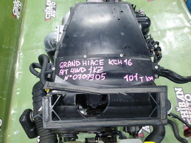 Двигатель TOYOTA GRAND HIACE KCH16 1KZ-TE